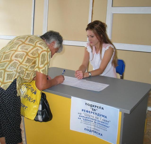 """""""Единни за промяна"""" стартираха подписка в подкрепа на националния референдум"""