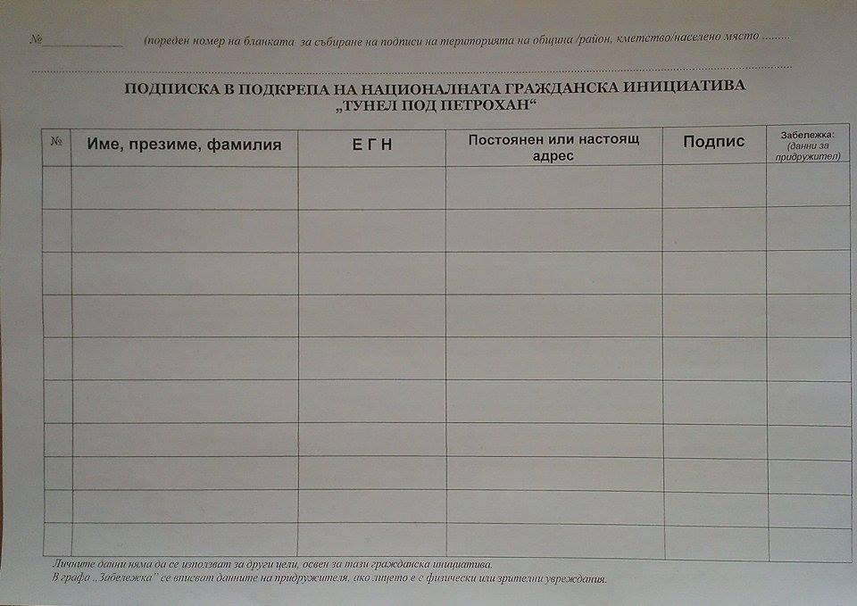 """Подписка за строителството на """"Тунел под Петрохан"""""""