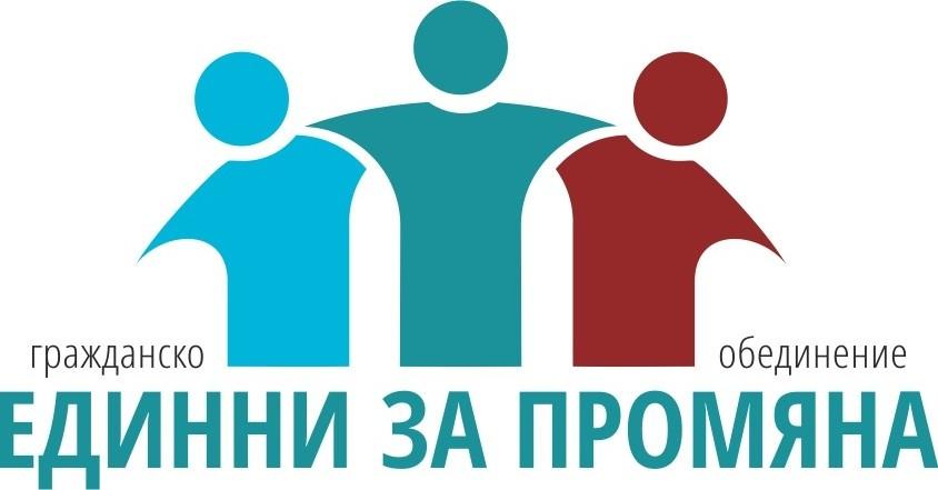 """Протестна декларация на Гражданско обединение """"Единни за промяна"""""""