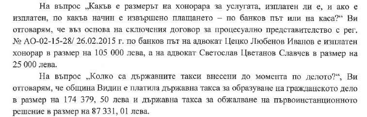 За адвокатите, юристите на общината и стотиците хиляди левове, които се прахосват от община Видин