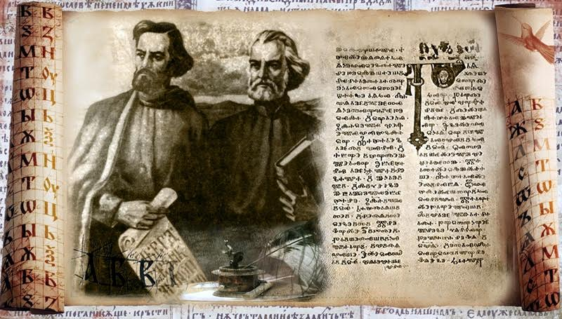 Честит 24 май – празник на българската просвета и култура