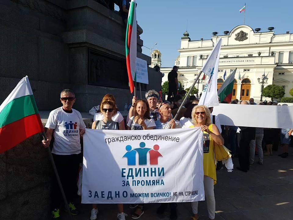 """""""Единни за промяна"""" застанаха пред парламента"""