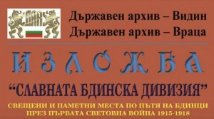 640-420-bdinska-diviziia
