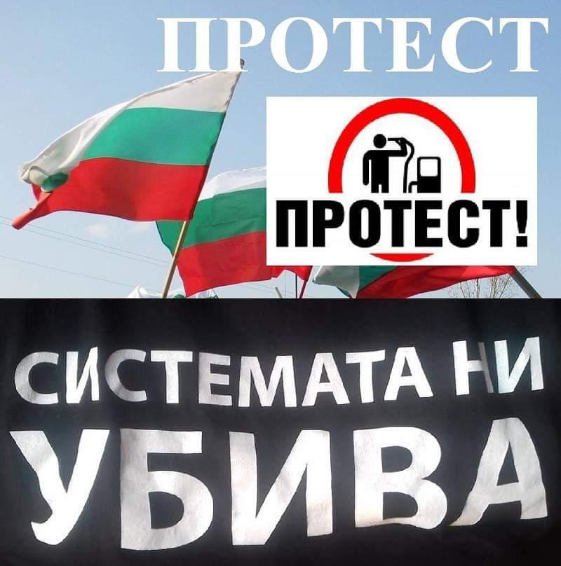 Видин утре протестира!