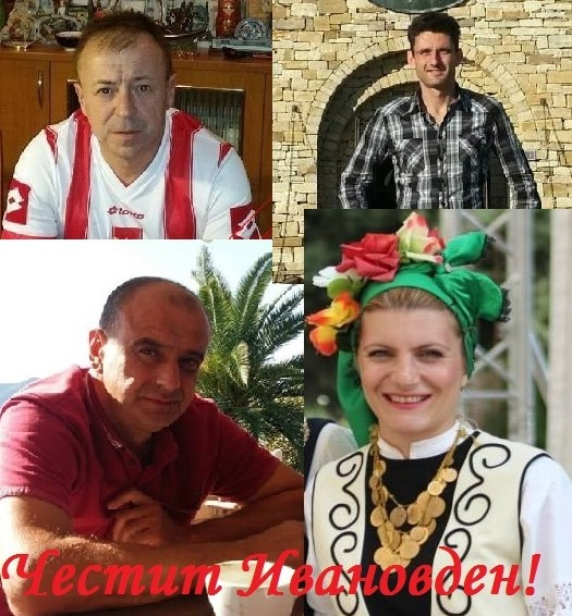 Честит Ивановден, приятели!