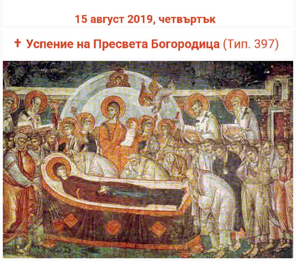 Почитаме Успение на Пресвета Богородица