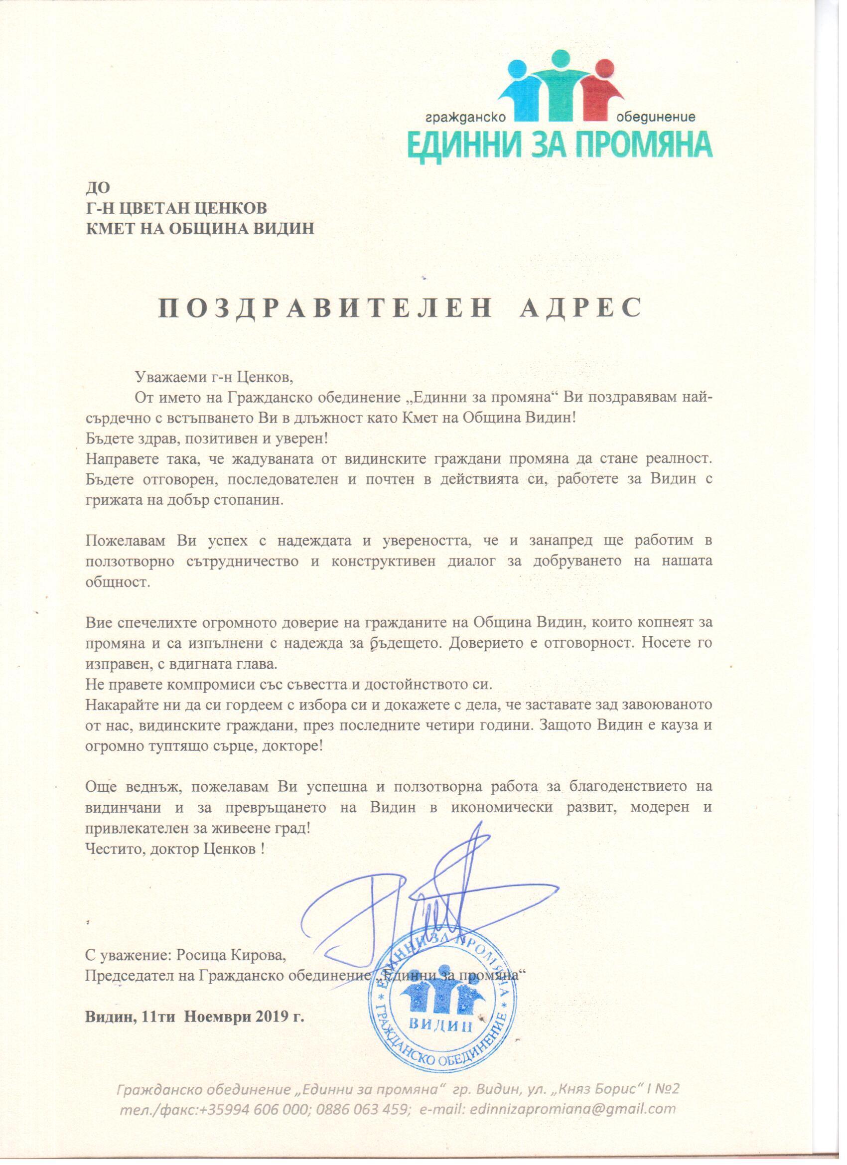 """Поздравителен адрес от Гражданско обединение """"Единни за промяна"""" до д-р Цветан Ценков"""