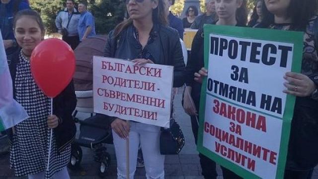 """""""Единни за промяна"""" с искане за отмяна на Закона за социалните услуги"""