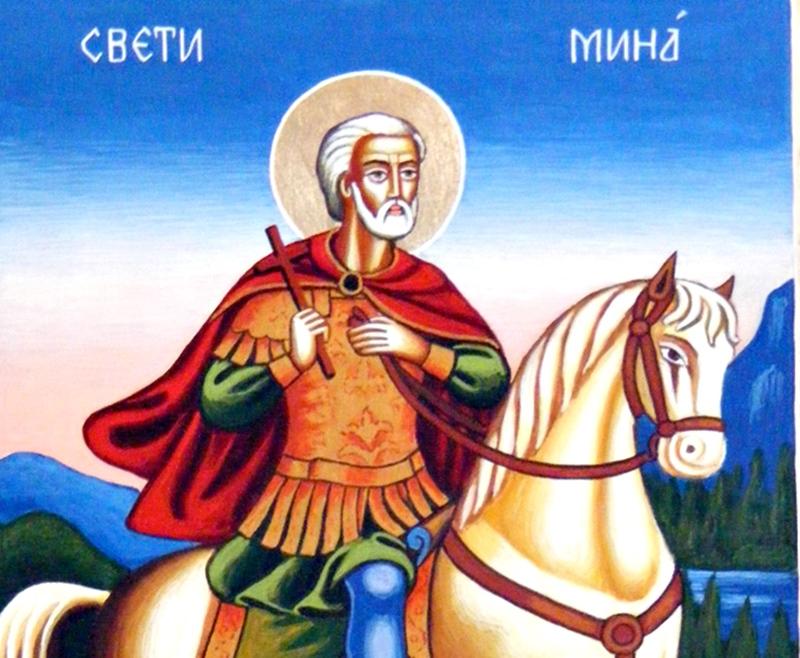 Днес почитаме св. Мина – покровител на семейството