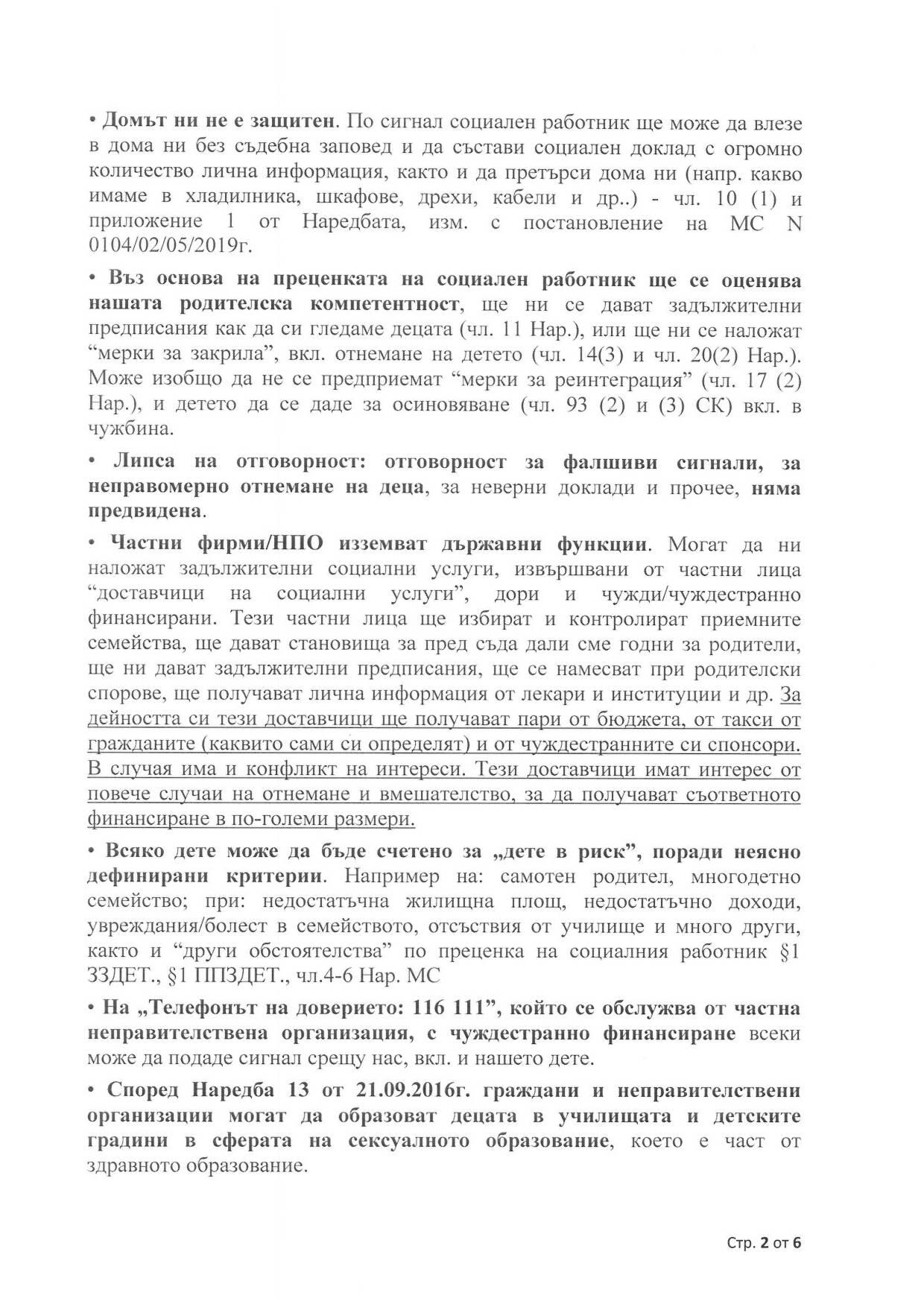 predlojenie cenkov_2-6